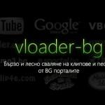 vloader